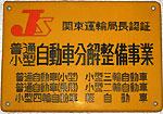 関東運輸局長認証普通自動車分解整備事業
